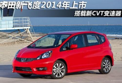 本田新飞度后年上市 同步推出SUV版本高清图片